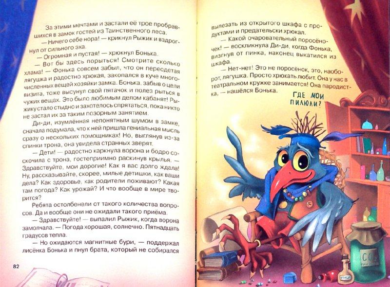 Иллюстрация 1 из 25 для Лесной дозор. Тайна Волшебной школы - Елена Хрусталева   Лабиринт - книги. Источник: Лабиринт