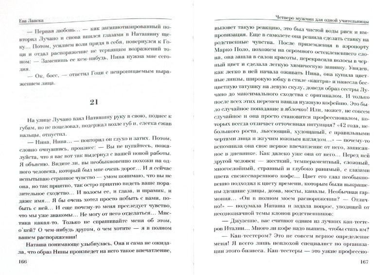 Иллюстрация 1 из 8 для Четверо мужчин для одной учительницы. Дневник В. Ш. - Ева Ланска | Лабиринт - книги. Источник: Лабиринт