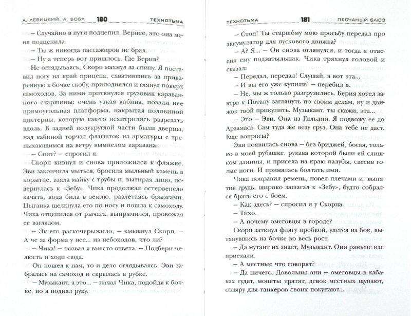 Иллюстрация 1 из 9 для Песчаный блюз - Левицкий, Бобл | Лабиринт - книги. Источник: Лабиринт