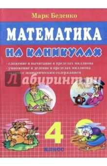 Математика на каникулах. 4 класс