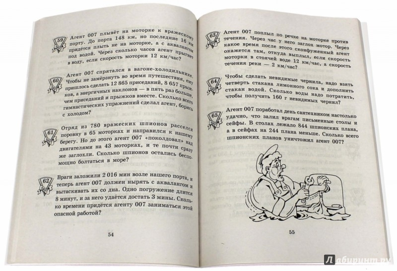 Иллюстрация 1 из 8 для Математика на каникулах. 4 класс - Марк Беденко | Лабиринт - книги. Источник: Лабиринт