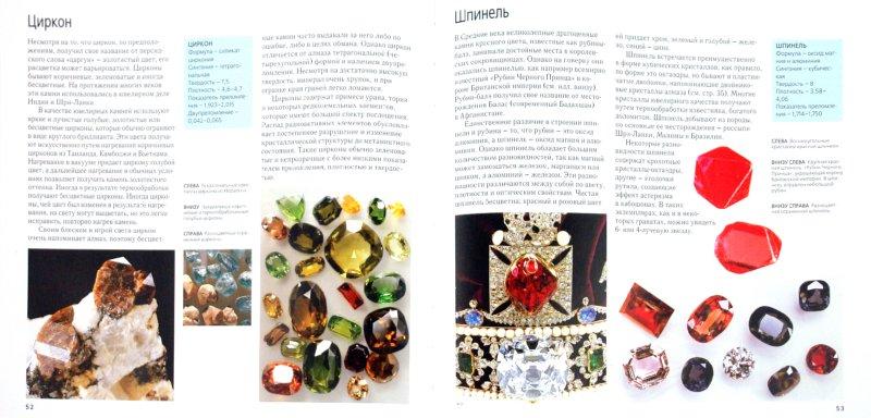 Иллюстрация 1 из 26 для Драгоценные камни - Олдершоу, Вудворд, Хардинг | Лабиринт - книги. Источник: Лабиринт