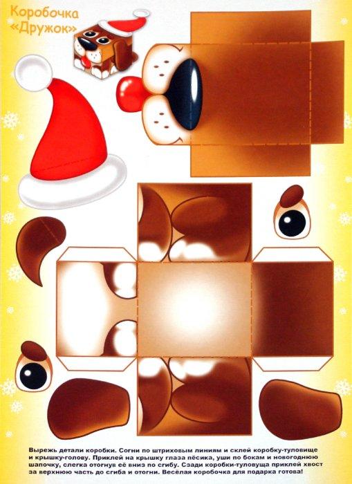 Иллюстрация 1 из 5 для Игра-конструктор. Подари на Новый год. Щенок (08ИК4_07382)   Лабиринт - игрушки. Источник: Лабиринт