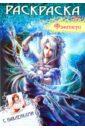 Фото - Книжка-раскраска с наклейками Фэнтези Series (07482) модницы книжка раскраска с наклейками