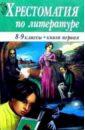 Хрестоматия по литературе 8-9кл т1/Владис