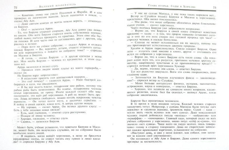 Иллюстрация 1 из 44 для Великий врачеватель - Валерий Воскобойников | Лабиринт - книги. Источник: Лабиринт