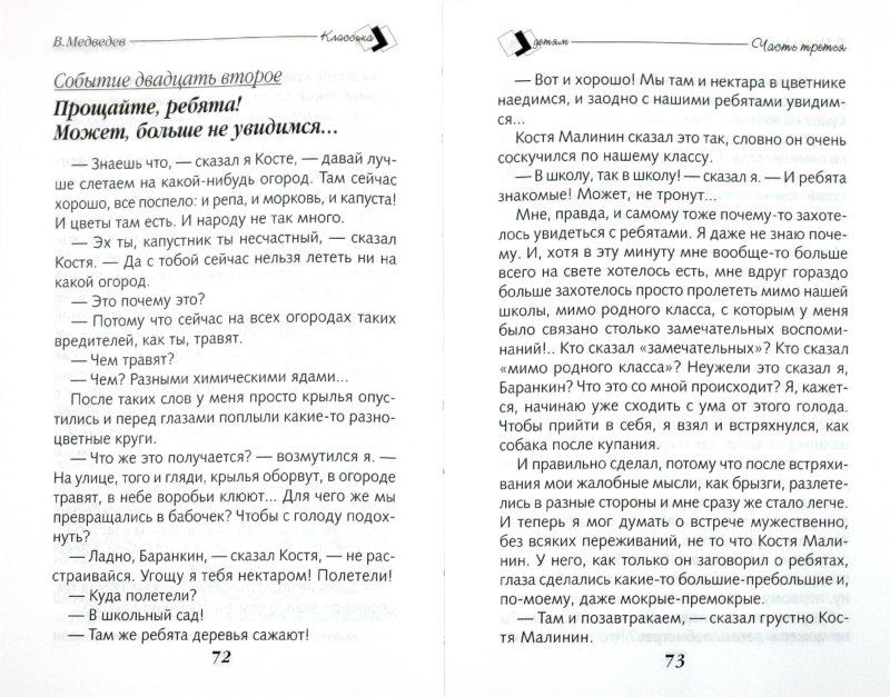 Иллюстрация 1 из 6 для Баранкин, будь человеком! - Валерий Медведев   Лабиринт - книги. Источник: Лабиринт