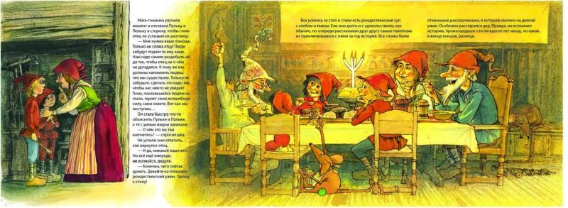 Иллюстрация 1 из 30 для Рождественская каша - Свен Нурдквист | Лабиринт - книги. Источник: Лабиринт