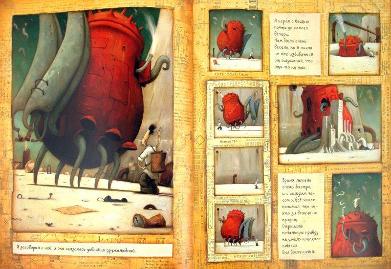Иллюстрация 1 из 26 для Ничья вещь - Тан Шон | Лабиринт - книги. Источник: Лабиринт
