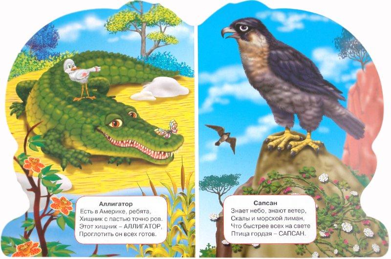 Иллюстрация 1 из 8 для Глобус. Малышам - животные Америки - Владимир Степанов | Лабиринт - книги. Источник: Лабиринт