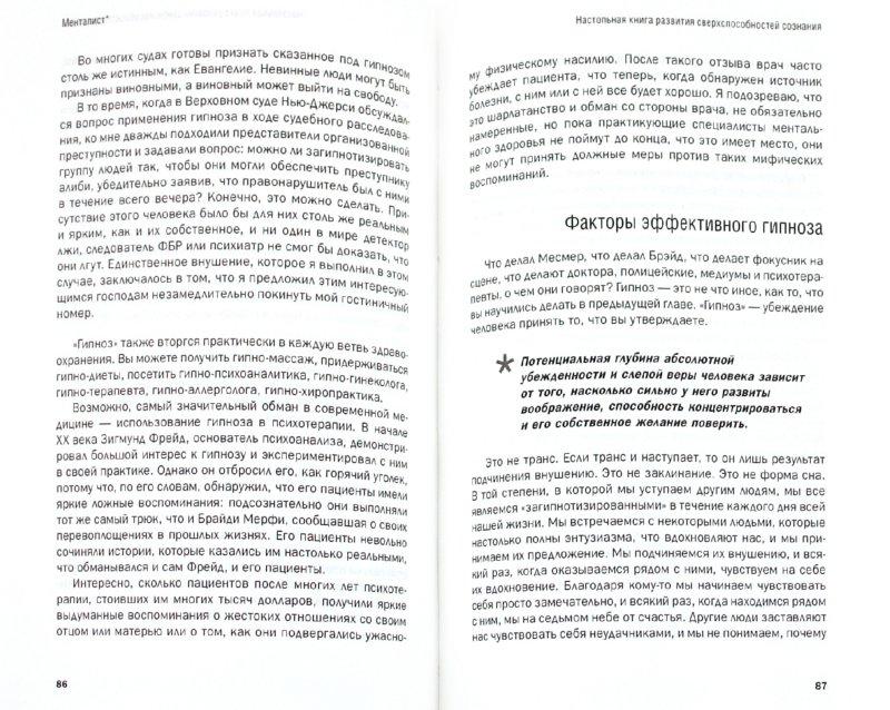 Иллюстрация 1 из 10 для Менталист. Настольная книга развития сверхспособностей сознания - Джордж Крескин   Лабиринт - книги. Источник: Лабиринт