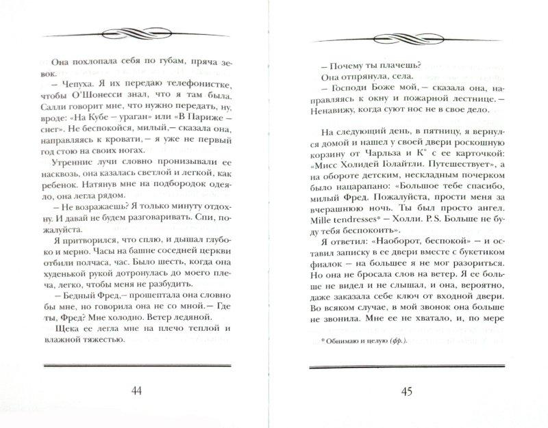 Иллюстрация 1 из 10 для Завтрак у Тиффани - Трумен Капоте | Лабиринт - книги. Источник: Лабиринт