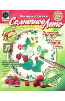 """Роспись тарелки """"Солнечное лето №4. Малина"""" (717024)"""