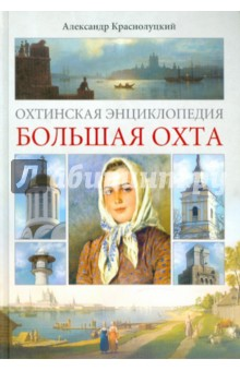Охтинская энциклопедия. Большая Охта