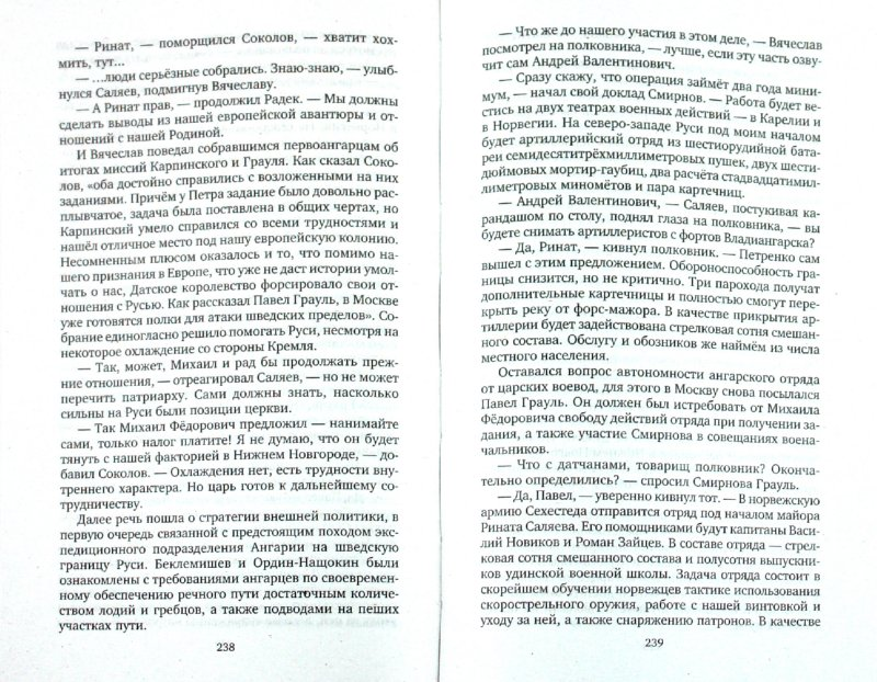 Иллюстрация 1 из 17 для Знак сокола - Дмитрий Хван   Лабиринт - книги. Источник: Лабиринт