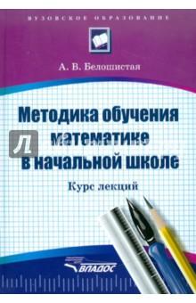 Методика обучения математике в начальной школе. Курс лекций кулер smixx hd 1363b silver 02463