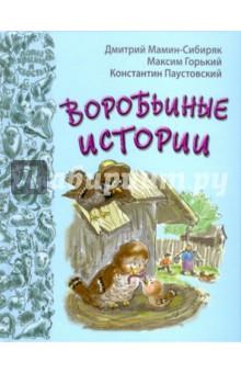 Воробьиные истории: рассказы и сказки русских писателей