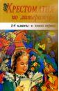 Хрестоматия по литературе. 1-4 классы. Книга 1 хрестоматия по русской литературе 8 11 классы книга 1