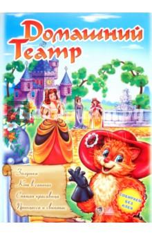Театр: Золушка; Кот в сапогах; Спящая красавица, Принцеса и свинопас спящая красавица