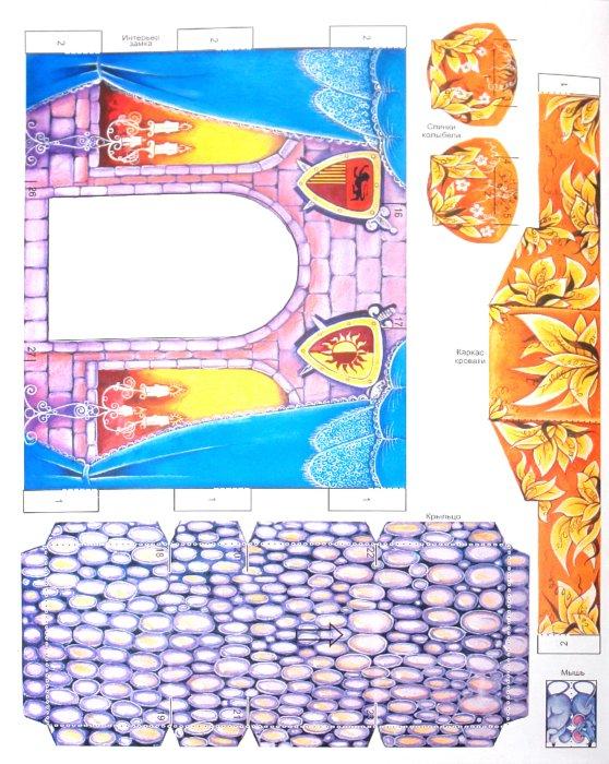 Иллюстрация 1 из 24 для Театр: Золушка; Кот в сапогах; Спящая красавица, Принцеса и свинопас | Лабиринт - книги. Источник: Лабиринт