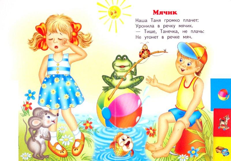 Иллюстрация 1 из 6 для Идет бычок, качается... - Агния Барто | Лабиринт - книги. Источник: Лабиринт