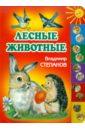 цены Степанов Владимир Александрович Лесные животные