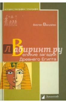 Великие загадки Древнего Египта кто мы жили были славяне