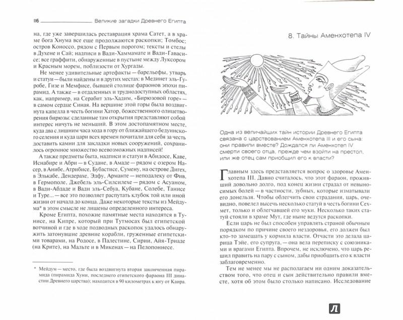 Иллюстрация 1 из 32 для Великие загадки Древнего Египта - Виолен Вануайек | Лабиринт - книги. Источник: Лабиринт