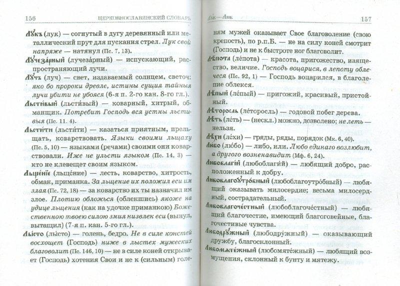 Иллюстрация 1 из 16 для Церковнославянский словарь | Лабиринт - книги. Источник: Лабиринт