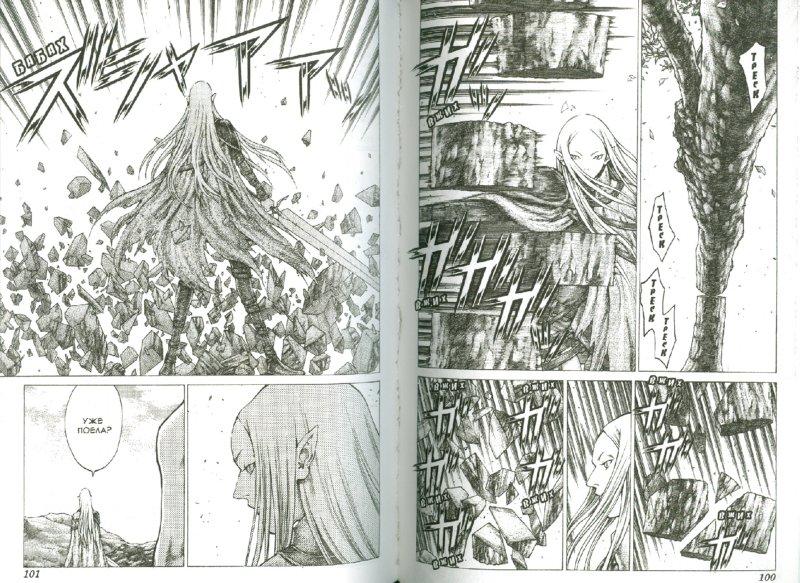 Иллюстрация 1 из 16 для Клеймор. Книга 7. Способность сражаться - Норихиро Яги   Лабиринт - книги. Источник: Лабиринт