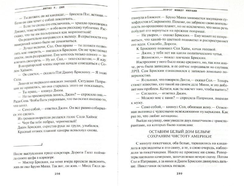 Иллюстрация 1 из 17 для Порог между мирами - Филип Дик   Лабиринт - книги. Источник: Лабиринт