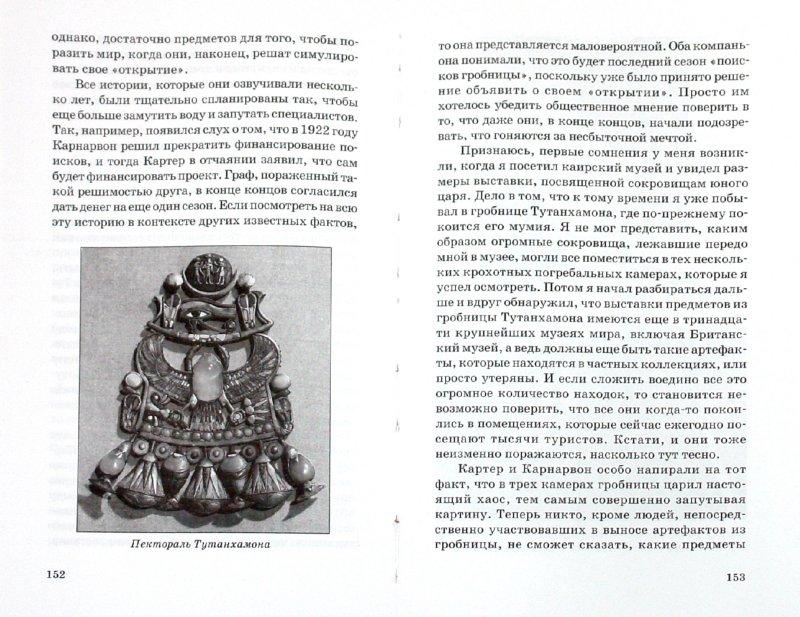 Иллюстрация 1 из 3 для Великая мистификация. Загадки гробницы Тутанхамона - Джеральд О`Фаррел | Лабиринт - книги. Источник: Лабиринт
