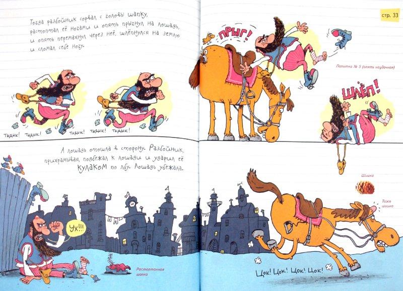 Иллюстрация 1 из 23 для Сказка - Даниил Хармс | Лабиринт - книги. Источник: Лабиринт