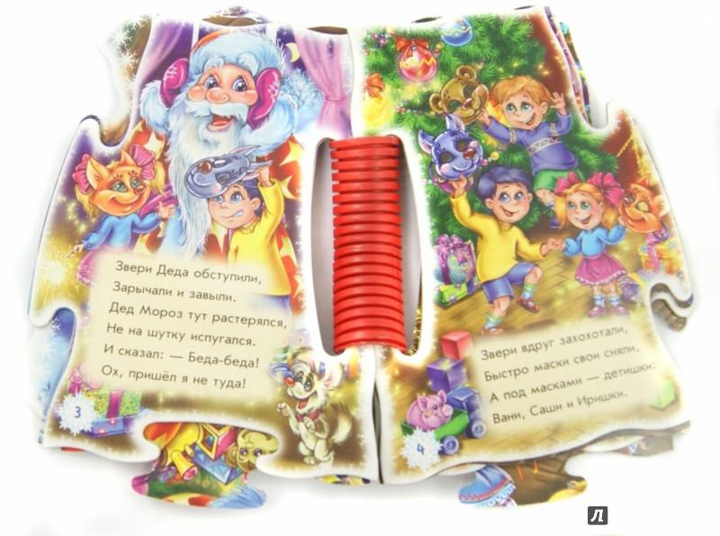 Иллюстрация 1 из 9 для Дед Мороз - Ирина Солнышко   Лабиринт - книги. Источник: Лабиринт