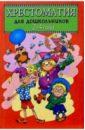 цена на Хрестоматия для дошкольников. 2-4 года. Книга 1