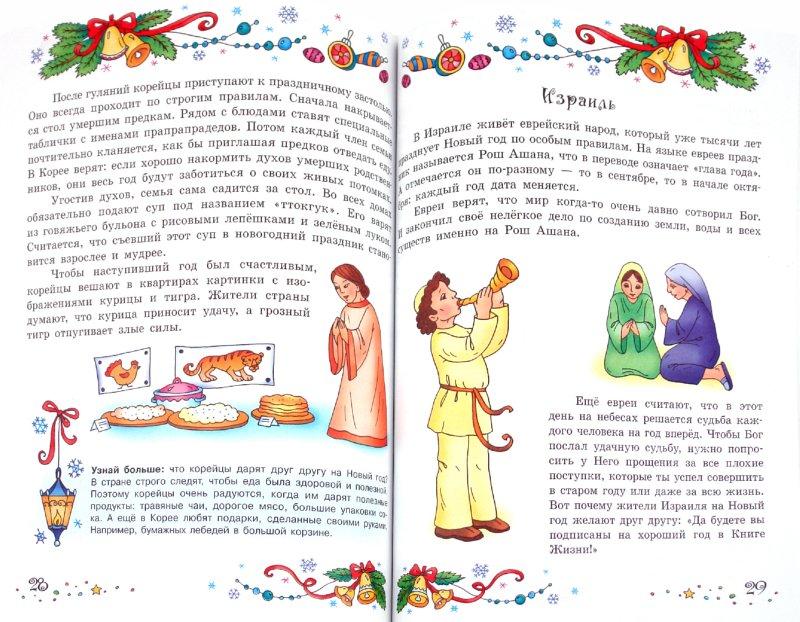 Иллюстрация 1 из 4 для Истории про новый год   Лабиринт - книги. Источник: Лабиринт