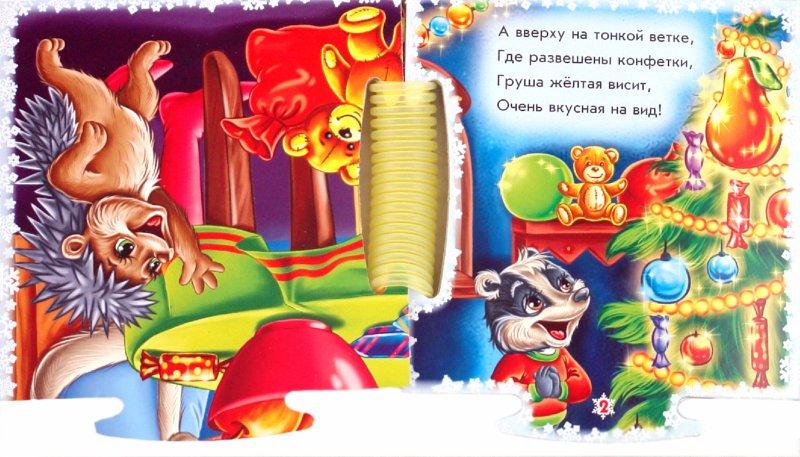Иллюстрация 1 из 2 для Игрушка - Е. Новицкий | Лабиринт - книги. Источник: Лабиринт