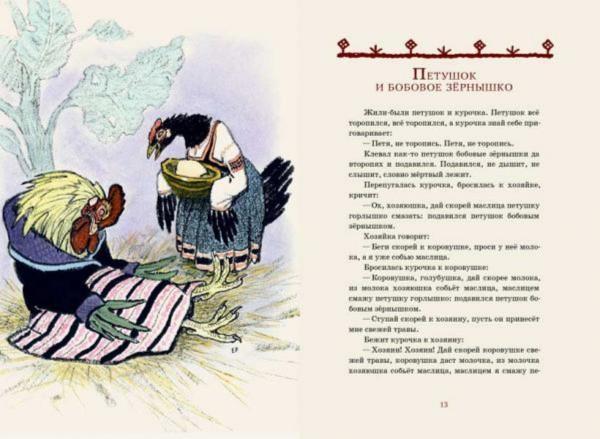 Иллюстрация 1 из 54 для Русские сказки про зверей | Лабиринт - книги. Источник: Лабиринт