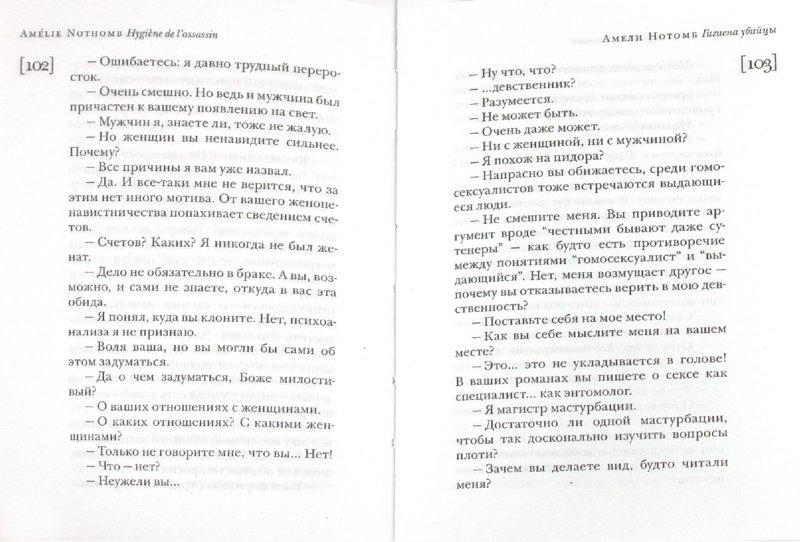 Иллюстрация 1 из 13 для Гигиена убийцы - Амели Нотомб | Лабиринт - книги. Источник: Лабиринт