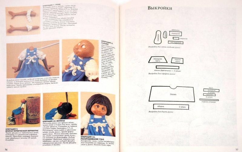 Иллюстрация 1 из 28 для Лепим человечков - Морин Карлсон | Лабиринт - книги. Источник: Лабиринт