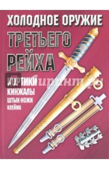 Холодное оружие Третьего Рейха: кортики, кинжалы, штык-ножи, клейма