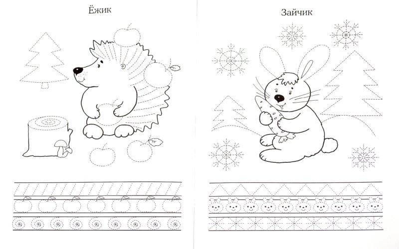 Иллюстрация 1 из 10 для Прописи: Лесные зверюшки - И. Попова | Лабиринт - книги. Источник: Лабиринт