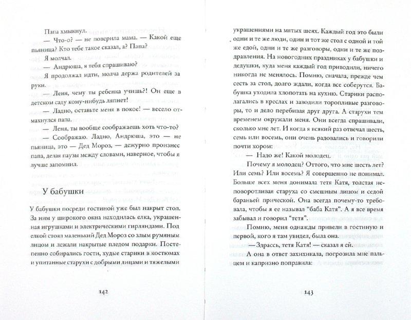Иллюстрация 1 из 12 для Скунскамера - Андрей Аствацатуров | Лабиринт - книги. Источник: Лабиринт