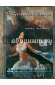 Алия: Шелковый ветер. Танец живота (+ бонус) (DVD)