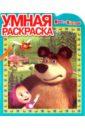 Умная раскраска Маша и Медведь (№ 10117) маша и медведь ру 16055 умная раскраска