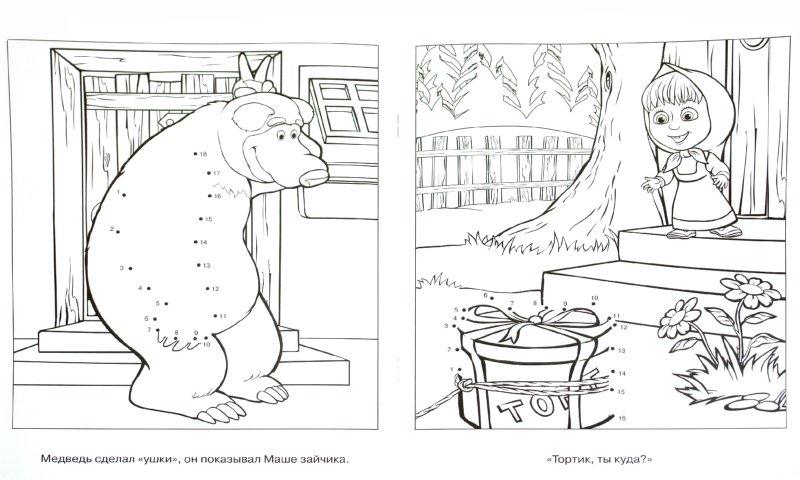 """Иллюстрация 1 из 6 для Умная раскраска """"Маша и Медведь"""" (№ 1099)   Лабиринт - книги. Источник: Лабиринт"""