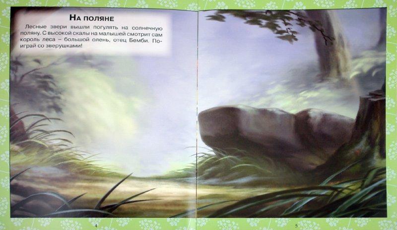 Иллюстрация 1 из 2 для Бемби. Лесная сказка. Книжка с многоразовыми голографическими наклейками   Лабиринт - книги. Источник: Лабиринт