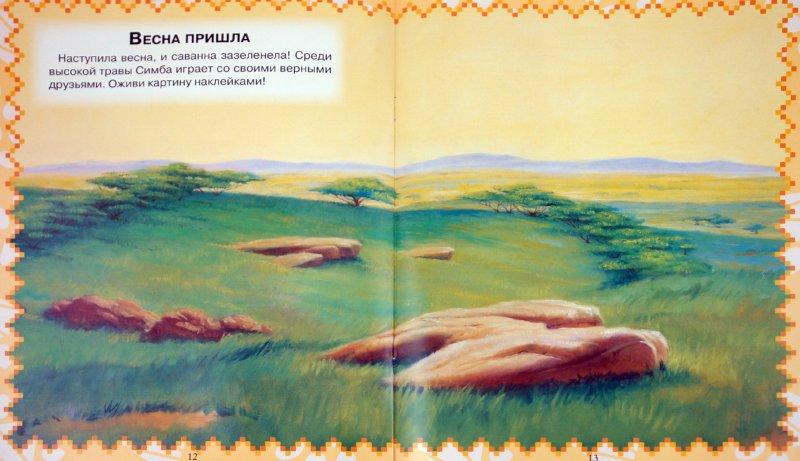 Иллюстрация 1 из 12 для Король Лев. Саванна и джунгли. Книжка с многоразовыми голографическими наклейками | Лабиринт - книги. Источник: Лабиринт
