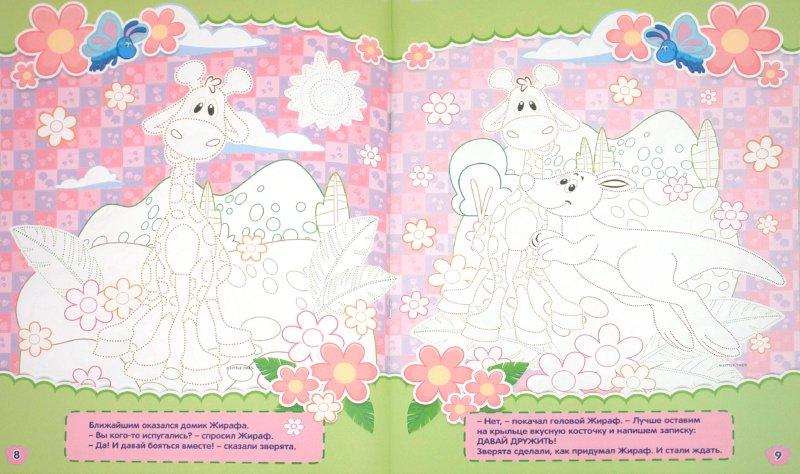 Иллюстрация 1 из 17 для Книжка-раскраска. Little Tikes. Выпуск 2. Загадочные следы | Лабиринт - книги. Источник: Лабиринт