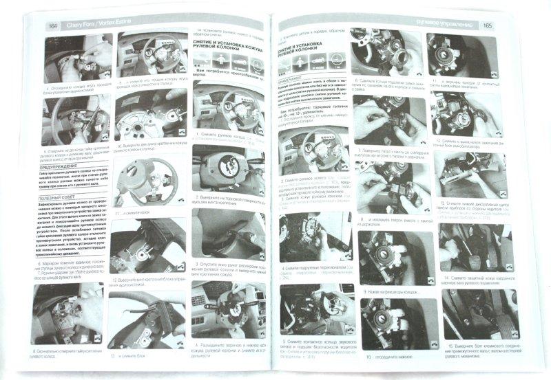 Иллюстрация 1 из 11 для Chery Fora/Vortex Estina. Руководство по эксплуатации, техническому обслуживанию и ремонту | Лабиринт - книги. Источник: Лабиринт